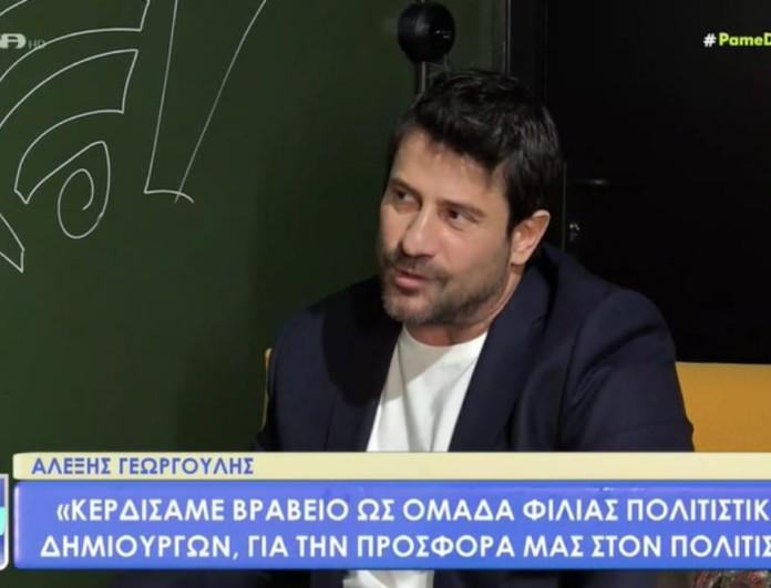 Αλέξης Γεωργούλης: