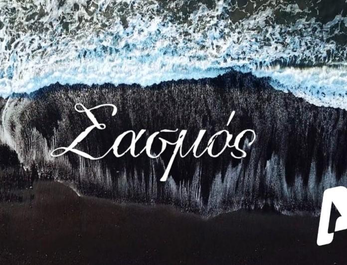 Δυνατό spoiler για τον Σασμό - Πέρασαν από 40 κύματα όμως θα καταλήξουν μαζί