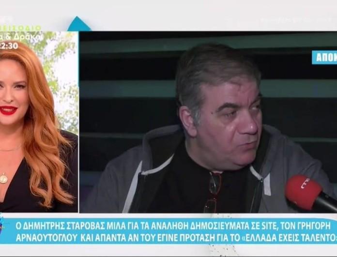 Δημήτρης Σταρόβας: «Με πήρε 3 τα ξημερώματα η πρώην γυναίκα μου όταν διάβασε ότι