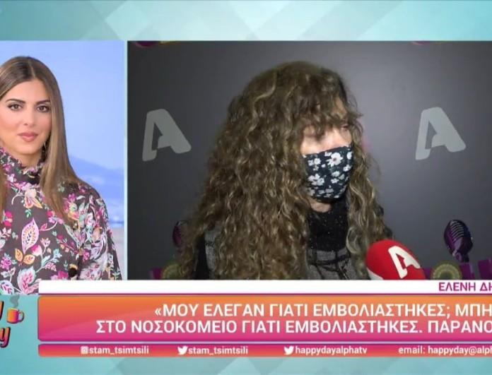 Ελένη Δήμου: Οι πρώτες δηλώσεις μετά το εξιτήριο από το νοσοκομείο
