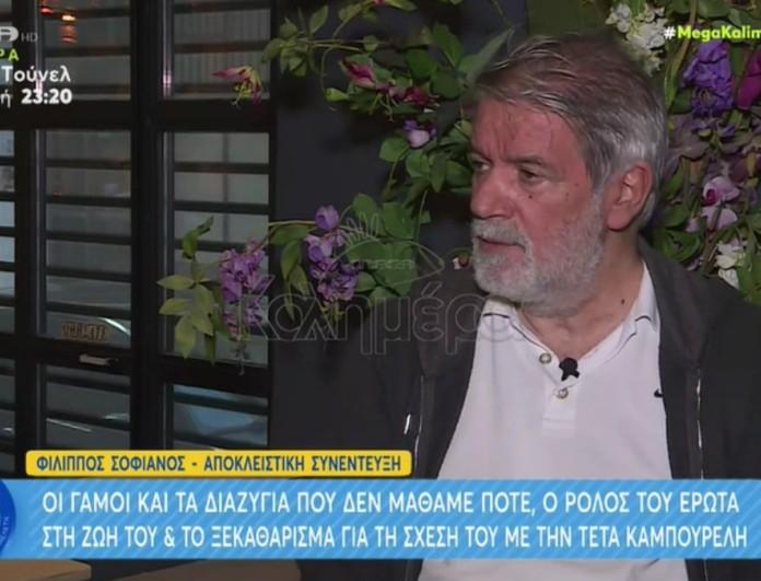 Φίλιππος Σοφιανός: