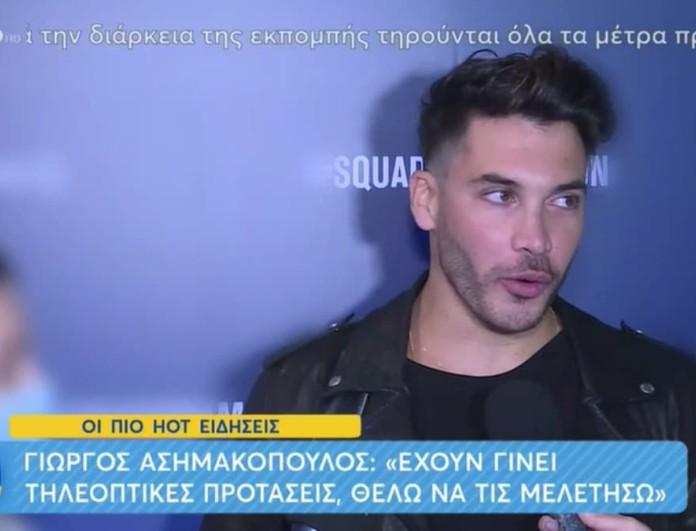 Γιώργος Ασημακόπουλος: