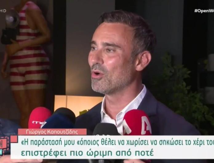 Γιώργος Καπουτζίδης: «Είναι κάτι στενάχωρο και δεν θέλω να...» - Το σχόλιο του για την Ελένη Γερασιμίδου