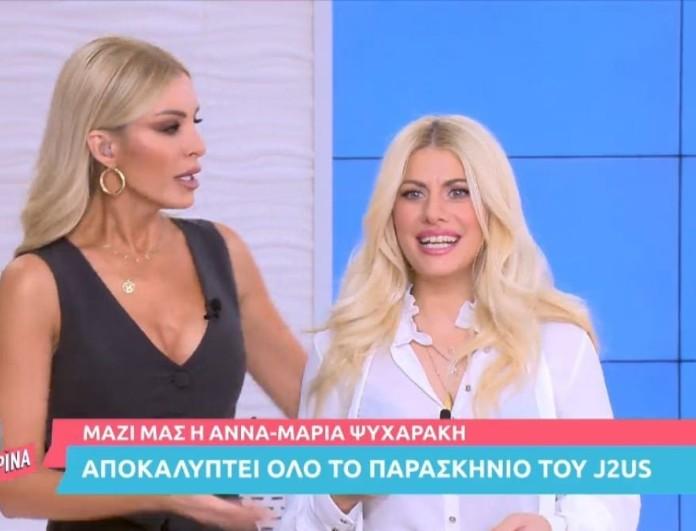 Super Κατερίνα: Αποκαλύφθηκε στην εκπομπή η άγνωστη σχέση της Άννας Μαρίας με την Κατερίνα Καινούργιου