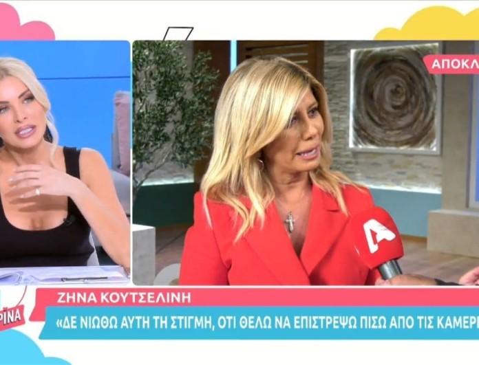 Κατερίνα Καινούργιου: Αποκάλυψε on air την σχέση που έχει με την Ζήνα Κουτσελίνη
