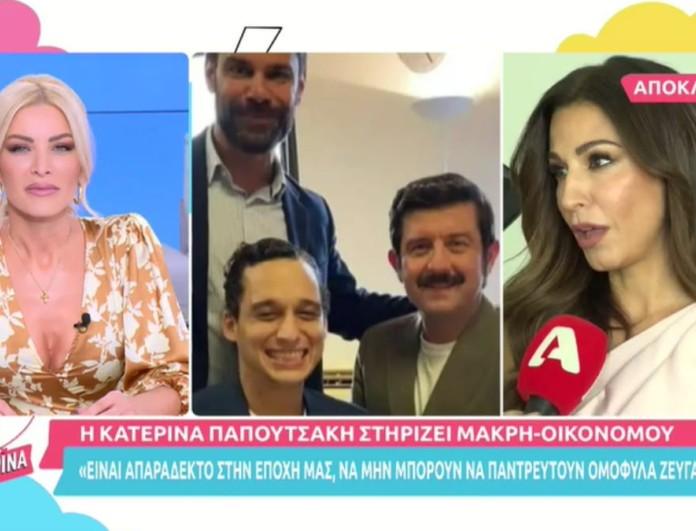 Κατερίνα Παπουτσάκη: «Είναι απαράδεκτο τα ομόφυλα ζευγάρια να μη μπορούν να παντρευτούν εν έτει 2021»