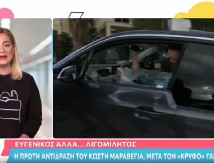 Κωστής Μαραβέγιας: Οι πρώτες δηλώσεις στους δημοσιογράφους μετά τον γάμο του με την Τόνια Σωτηροπούλου