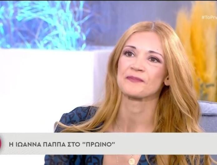Ιωάννα Παππά για κίνημα #metoo - «Ένιωσα άσχημα γιατί έχω γνωρίσει αυτούς τους ανθρώπους»