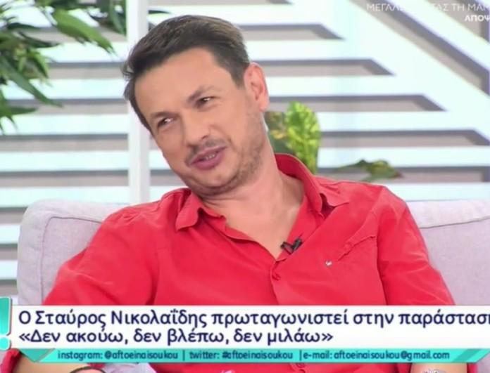 Σταύρος Νικολαϊδης: «Αυτές οι ψυχούλες που χάσαμε έχουν ενσωματωθεί στην ψυχούλα του γιου μου»