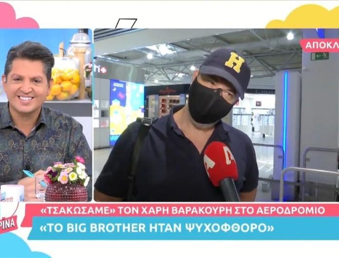 Χάρης Βαρθακούρης: «Το Big Brother ήταν ψυχοφθόρο»