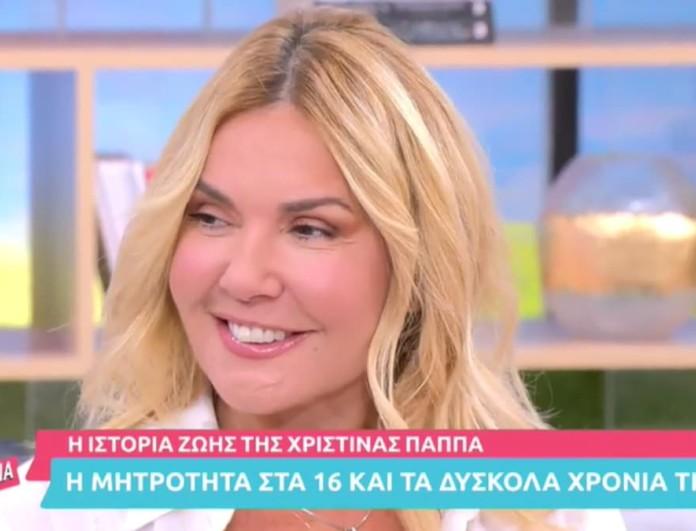 Χριστίνα Παππά: