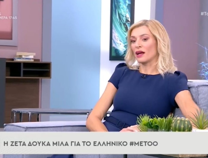 Ζέτα Δούκα: «Όλες οι γυναίκες στην κοινωνία, είμαστε κακοποιημένες»