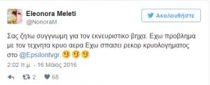 ELEONORA_TWITTER