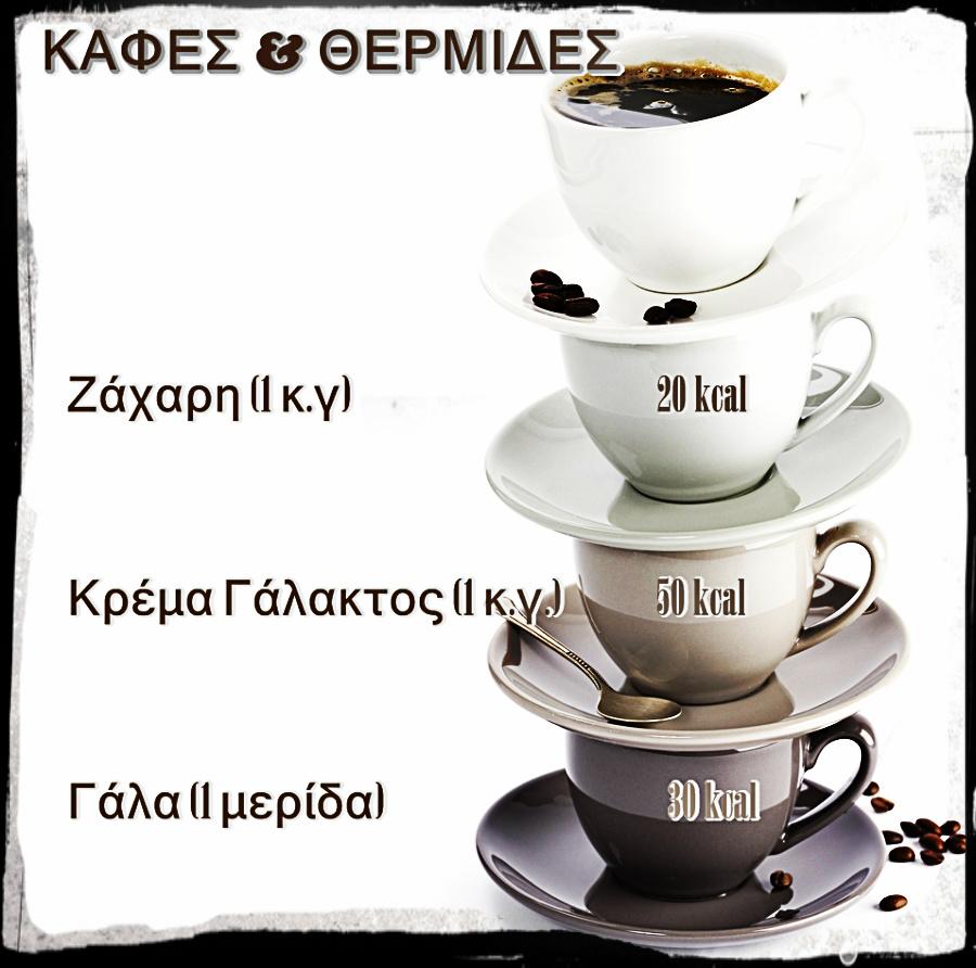 kafes1
