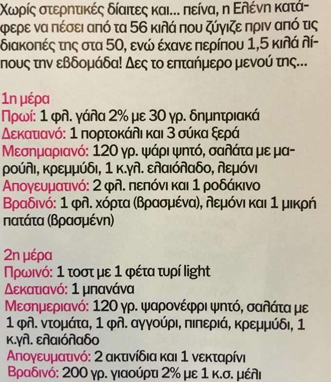 aad2dd87ec6 Αυτή είναι η θαυματουργή δίαιτα της Ελένης Μενεγάκη με την οποία ...