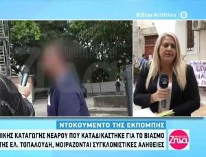 Ελένη Τοπαλούδη: «Σπάνε» τη σιωπή τους οι γονείς του ενός δράστη