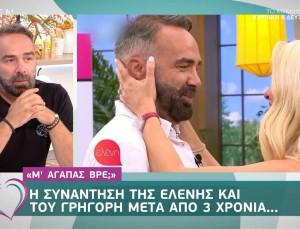 """Δάκρυσε στο Ευτυχείτε ο Γκουντάρας: """"Έπρεπε να κλείσει το κεφάλαιο Ελένη στην ζωή μου!"""""""