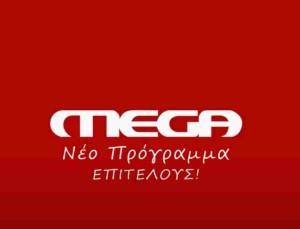 Βγήκε νέα έκτακτη ανακοίνωση από το MEGA