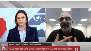 Άλεξ Παναγή: «Σκηνοθέτης με έβαλε να του κάνω μασάζ στα γεννητικά όργανα»