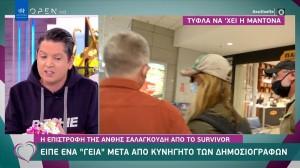 Survivor 4: Κινηματογραφική η έξοδος της Σαλαγκούδη από το αεροδρόμιο