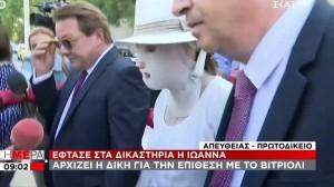 Επίθεση με βιτριόλι: Τι ψιθύρισε ο Κεχαγιόγλου στην Ιωάννα έξω από την Ευελπίδων λίγο πριν ξεκινήσει η δίκη
