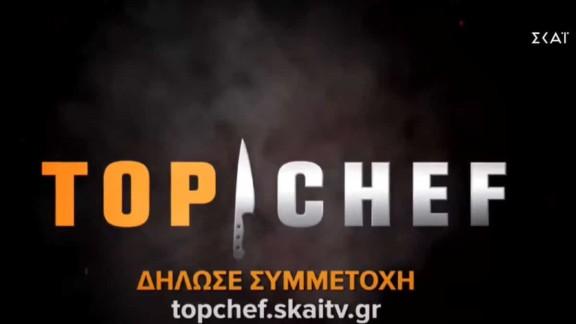 Top Chef: Η ανακοίνωση του ΣΚΑΙ για το νέο ριάλιτι μαγειρικής - News -  Youweekly