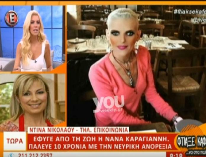 Η συγκίνηση της Ντίνας Νικολάου on air για τη Νανά Καραγιάννη και η αποκάλυψη για εκείνη: