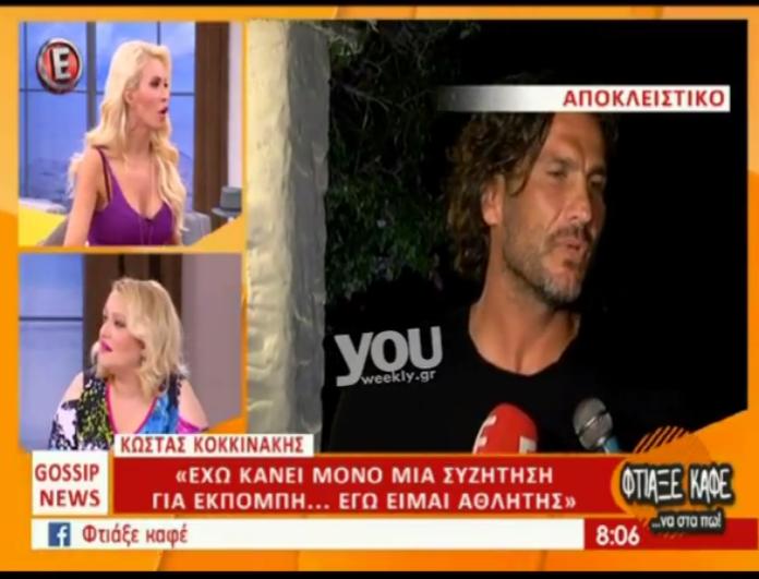 Ο Κώστας Κοκκινάκης απαντά αν θα παρουσιάσει εκπομπή στον Σκάι! Τον άδειασε δημόσια η Κατερίνα Καινούργιου! (βίντεο)