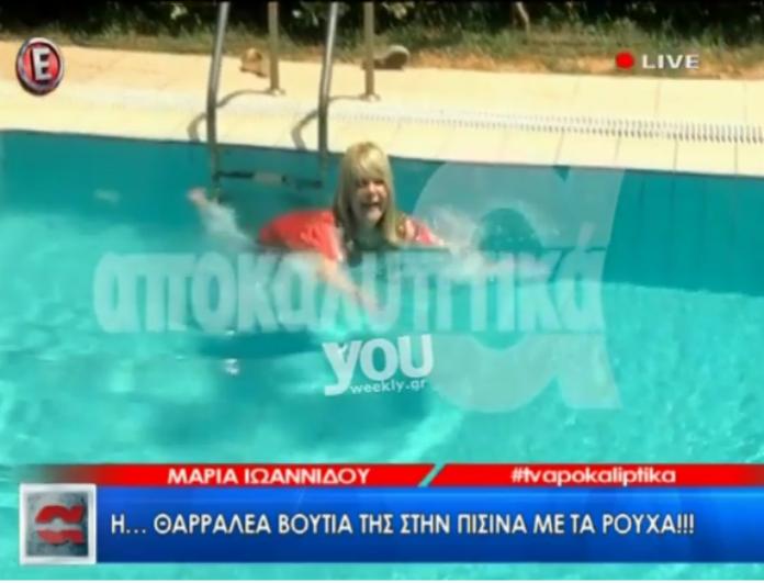 Απίστευτο! Η Μαρία Ιωαννίδου διακόπτει συνέντευξη και... βουτάει σε πισίνα! Τα καρφιά της για Λιάγκα-Σπυροπούλου! (βίντεο)