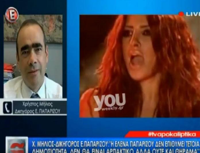 Η απάντηση της Έλενας Παπαρίζου στις δηλώσεις του πρώην συντρόφου της, Τόνυ Μαυρίδη μέσω του δικηγόρου της! (Βίντεο)