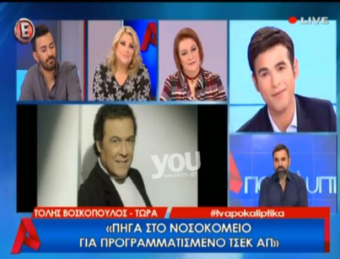 Έξω φρενών ο Τόλης Βοσκόπουλος!