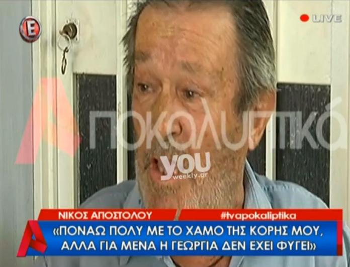 Ραγίζει καρδιές ο πατέρας της Γεωργίας Αποστόλου! Ξεσπά για τον θάνατο της κόρης του:
