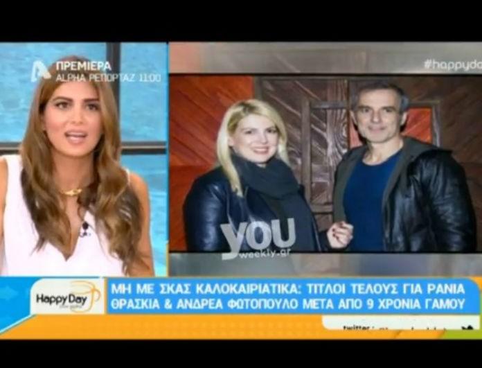 Ράνια Θρασκιά-Ανδρέας Φωτόπουλος: Αποκάλυψη-\