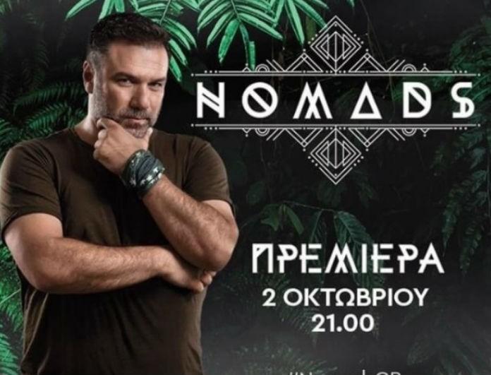 Αποκλειστικό! Αυτοί είναι οι 8 διάσημοι που πάνε Nomads! Η συμμετοχή που δεν περίμενε κανείς!