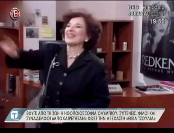 Ραγίζουν καρδιές τα λόγια του Γιάννη Μπέζου για τον χαμό της Σοφίας Ολυμπίου! Όλα όσα είπε on camera... (Βίντεο)