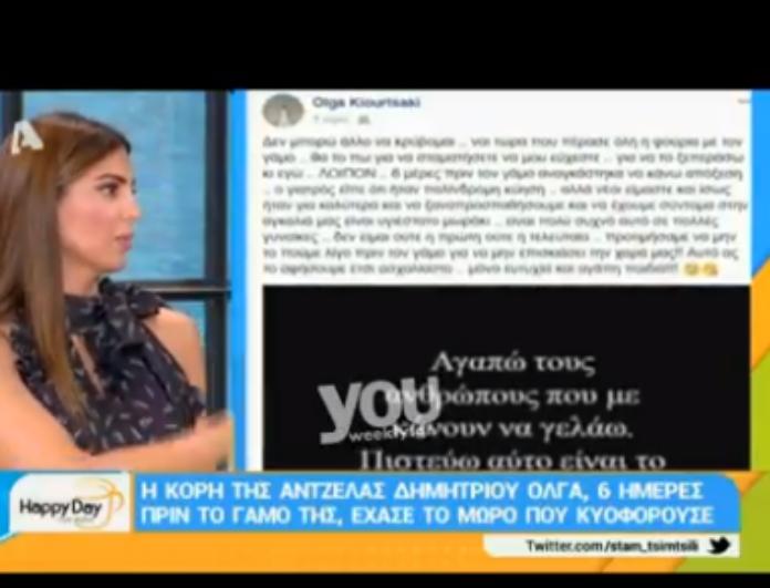 «Είχαμε χάσει το δεύτερο μωρό μας και...»: Η συγκινητική εξομολόγηση της Σταματίνας Τσιομτσιλή on air για την αποβολή της! Το δημόσιο μήνυμά στην Όλγα Κιουρτσάκη! (βίντεο)