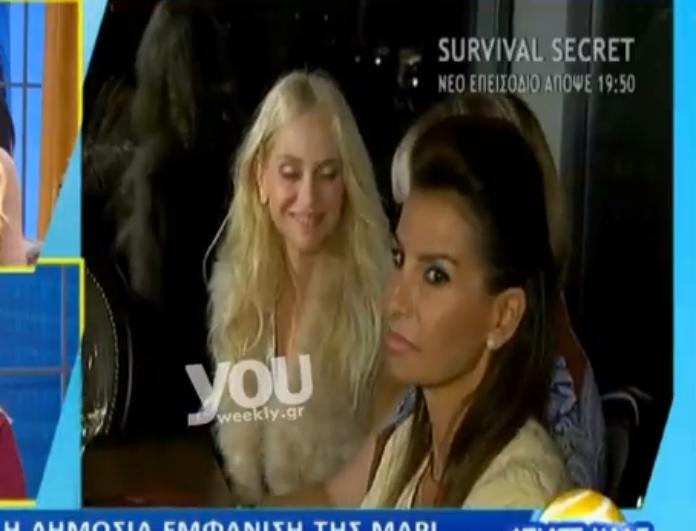 Η πρώτη δημόσια εμφάνιση της Μαρί Κυριακού μετά το θάνατο του Μίνωα Κυριακού! (βίντεο)