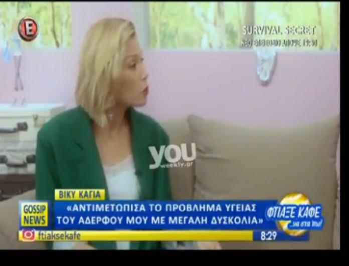 H Βίκυ Καγιά εξομολογείται στον 6ο μήνα εγκυμοσύνης το πρόβλημα υγείας που δεν γνώριζε κανείς! (Βίντεο)