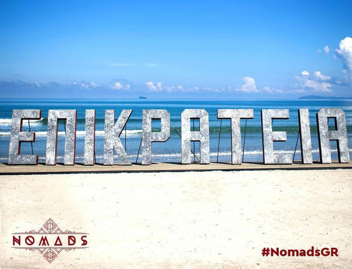 Nomads spoiler: Αυτή είναι η ομάδα που κερδίζει σήμερα στον αγώνα της Επικράτειας!