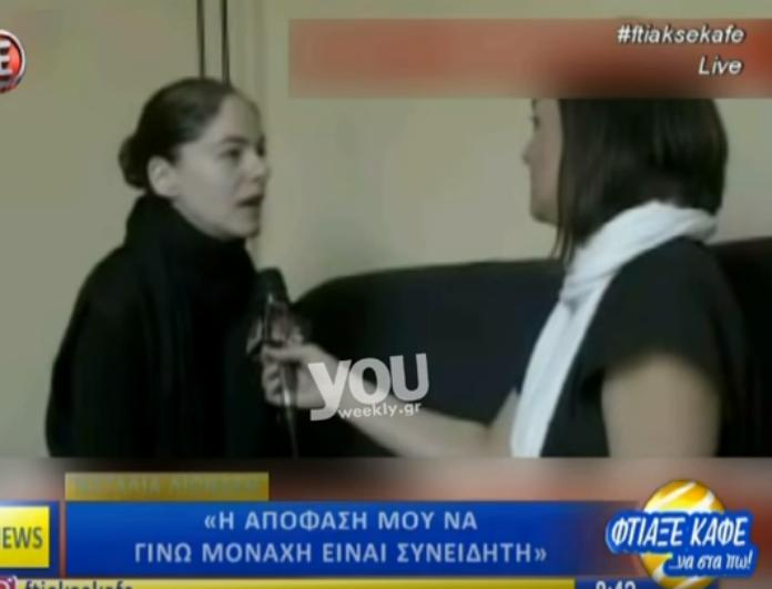 Η Ναταλία Λιονάκη μιλά για την απόφασή της να εγκαταλείψει τα εγκόσμια! Τα δάκρυα της μητέρας της on camera! (βίντεο)