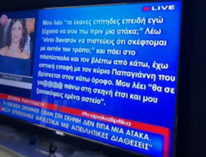 Σοφία Παυλίδου συνέντευξη: Ανατριχιαστικές λεπτομέρειες! Καρέ - καρέ η στιγμή που της όρμηξε ο Μάνος Παπαγιάννης!