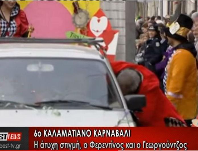 Στην δημοσιότητα το βίντεο με τον Φερεντίνο από το καρναβάλι! Μακράν ΧΕΙΡΟΤΕΡΟ από ότι περιέγραψαν! Απαράδεκτο!