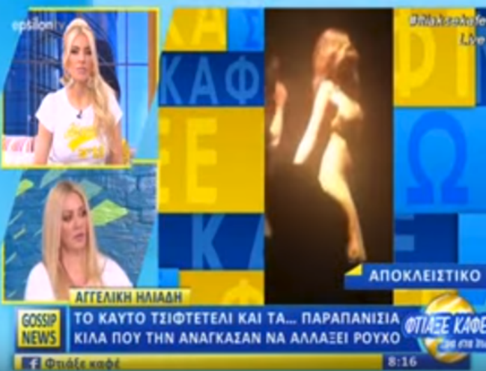 Αγγελική Ηλιάδη: Φάνηκε με παραπάνω κιλά στην πίστα και την ανάγκασαν να αλλάξει φόρεμα! Δείτε το απίστευτο περιστατικό...
