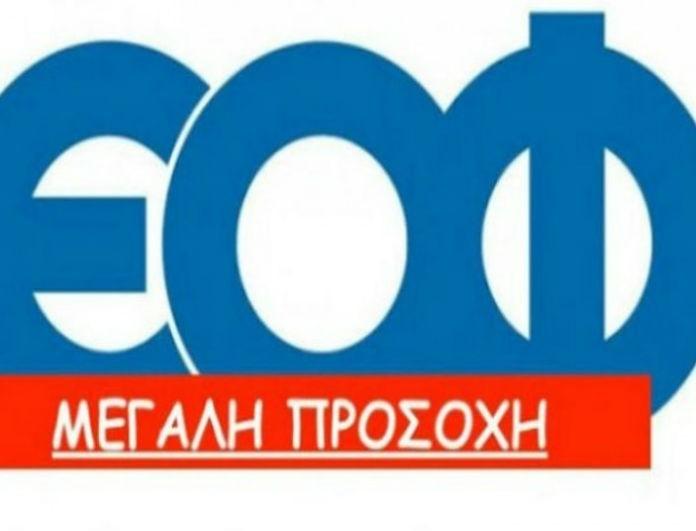 Έκτακτη ανακοίνωση του ΕΟΦ για συμπλήρωμα διατροφής! «Μην τα αγοράζετε περιέχουν...»