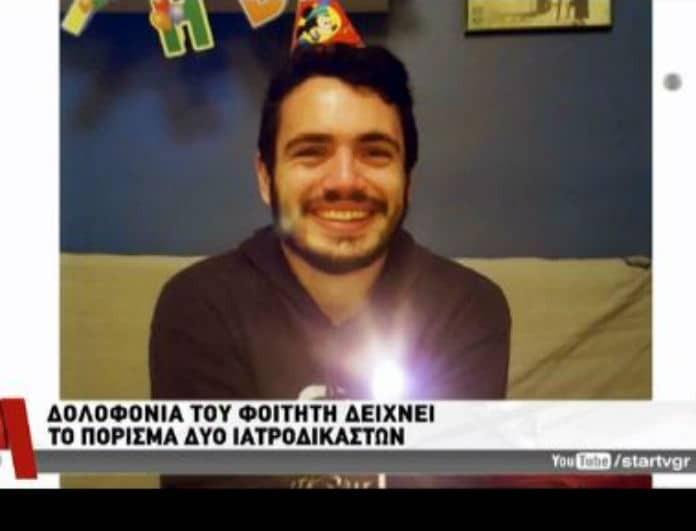 Σοκάρει το πόρισμα για τον θάνατο φοιτητή στην Κάλυμνο! Ήταν τελικά δολοφονία!