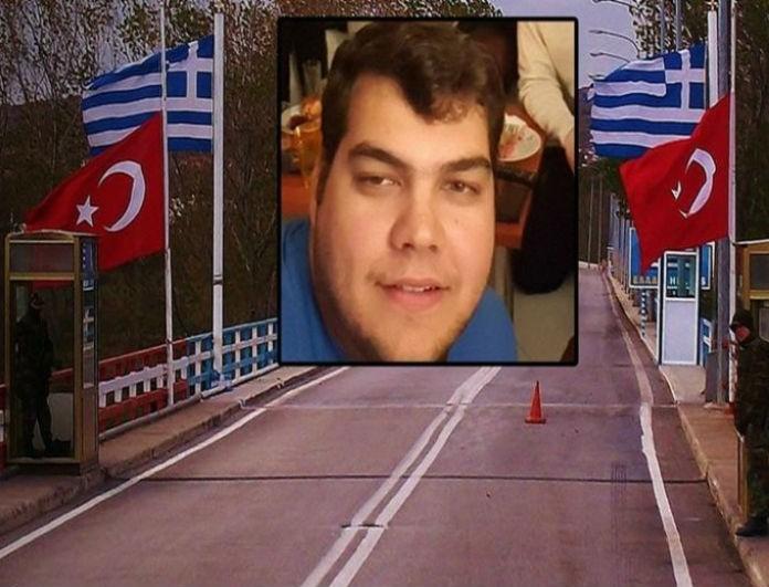 Αυτή είναι η απόφαση του τουρκικού δικαστηρίου για τους δύο Έλληνες στρατιώτες που συνελήφθησαν στον Έβρο!