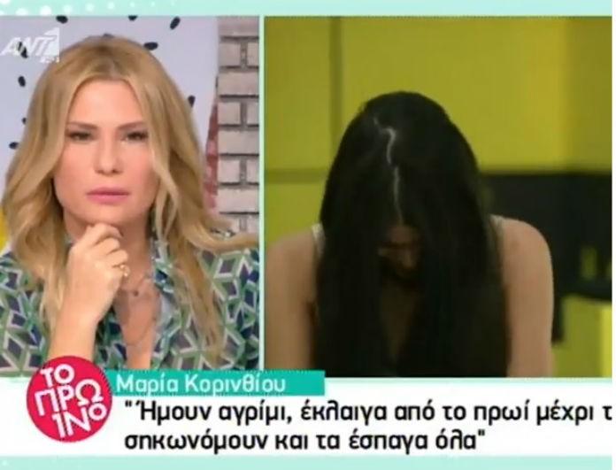 Ξέσπασε σε κλάματα η Μαρία Κορινθίου μπροστά στην κάμερα! Τι συνέβη; (Βίντεο)