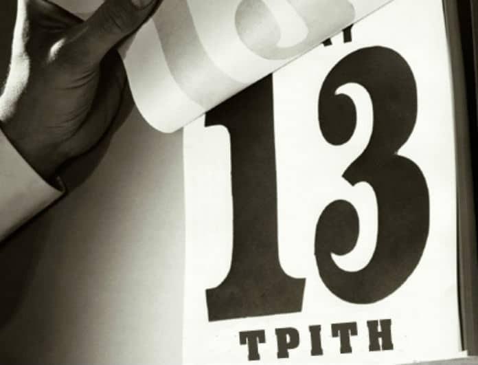 Τρίτη και 13 σήμερα! Γιατί θεωρείται η πιο γρουσούζικη μέρα ... 5f45e643d3d