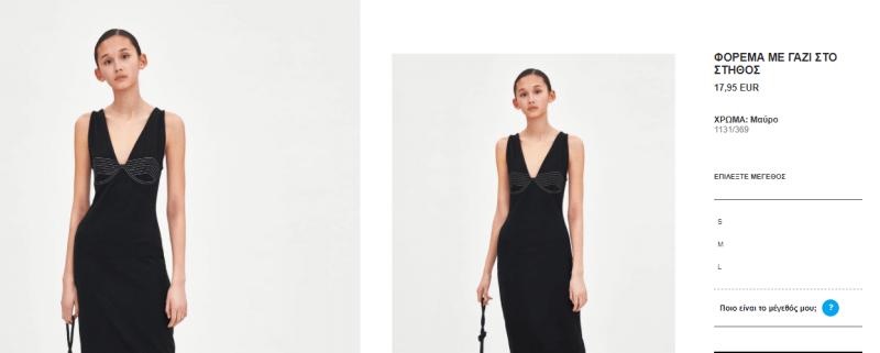 Τα συγκεκριμένα φορέματα μπορείς να τα βρεις σε όλα τα καταστήματα Zara και  κοστίζουν μέχρι 19.95E e674ec66581