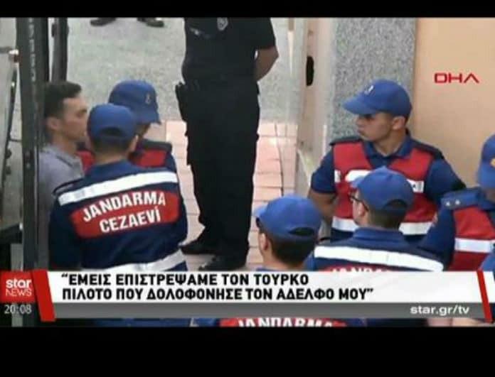 Ξεσπά ο αδερφός του Κώστα Ηλιάκη για τους Έλληνες στρατιωτικούς! «Ελεύθερος από εμάς ο Τούρκος που σκότωσε τον αδερφό μου και αυτοί...» (Βίντεο)